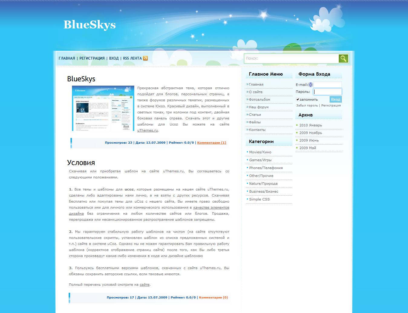 Как сделать каталог сайтов на ucoz
