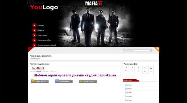 Ещё один очень красивый шаблон для сайтов ucoz от студии дизайна сайтов ucoz